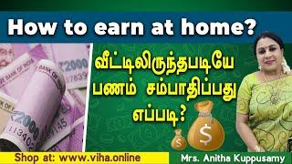 வீட்டிலிருந்தபடியே பணம் சம்பாதிப்பது எப்படி?/HOW CAN WE EARN MONEY SITTING AT HOME?/Anitha Kuppusamy