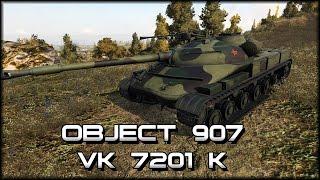 world of tanks live object 907 und vk 72 01k deutsch   gameplay