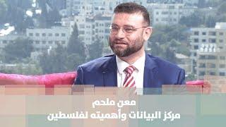 معن ملحم  - مركز البيانات وأهميته لفلسطين
