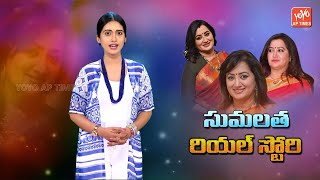 Actress Sumalatha Real Life Story | Ambareesh | Mandya MP | Sumalatha Biography | Karnataka | YOYOAP