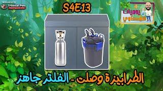 S4E13 - أنشاء احواض مزروعة 3 - الطرابيزةوصلت والفلتر جاهز