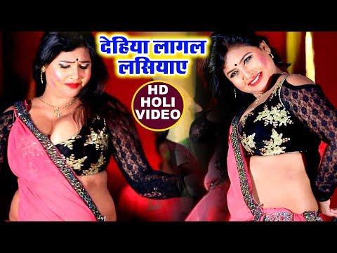 Pushpa Rana का सबसे हिट होली SONG 2019 - Dehiya Lagal Lasiyaye - Bhojpuri Holi Songs 2019 HD