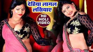 Pushpa Rana का सबसे हिट होली VIDEO SONG 2019 Dehiya Lagal Lasiyaye Bhojpuri Holi Songs 2019 HD