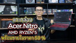 แกะกล่อง Acer Nitro 5 : AMD Ryzen รุ่นใหม่ รีวิวเสร็จขายราคา 50% / พร้อมแจกเสื้อ Predator ฟรี 10 ตัว