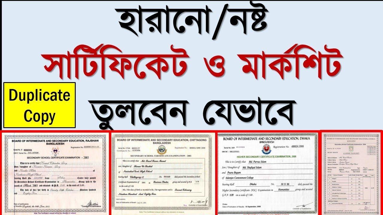 সার্টফিকেট/ মার্কশিট কিভাবে তুলবেন ? how to get duplicate certificate from  education board ! ssc hsc