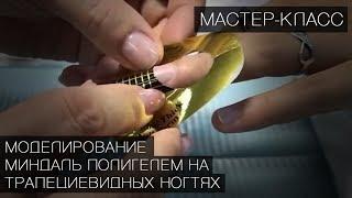 Мастер-класс Моделирование миндаль полигелем на трапециевидных ногтях. Прямой эфир.