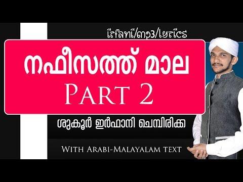 Nafeesath Mala Shukoor Infani Part 2
