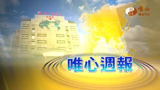 【唯心週報124】| WXTV唯心電視台