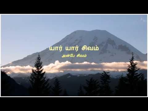 Yaar Yaar Sivam - Anbae Sivam (Karaoke)