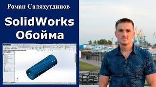 SolidWorks. Урок. Обойма сепаратора. Массивы   Роман Саляхутдинов