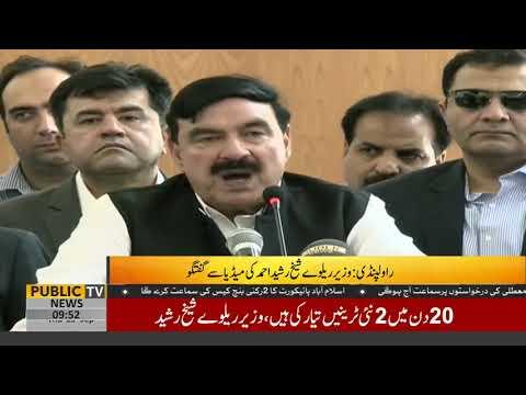 Railway minister Sheikh Rasheed Ahmed media talk | 13 September 2018 | Public News