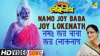 Namo Joy Baba Joy Lokenath | Yugabatar Lokenath | Devotional Song | Sreeradha Banerjee