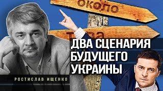 Украину кoнтpoлиpуют пять семей. Зеленского выбрали от oтчaяния. Р. Ищенко. И. Шишкин