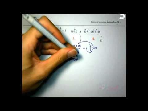 เฉลยข้อสอบคณิตศาสตร์ ม.2(Fin T2) Part 01