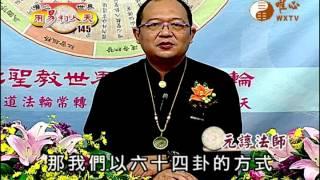 元濟法師 元諄法師 元城法師(1)【用易利人天145】| WXTV唯心電視台