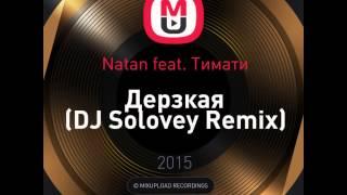 Natan feat. Тимати - Слышь, ты че такая Дерзкая (DJ Solovey Remix)