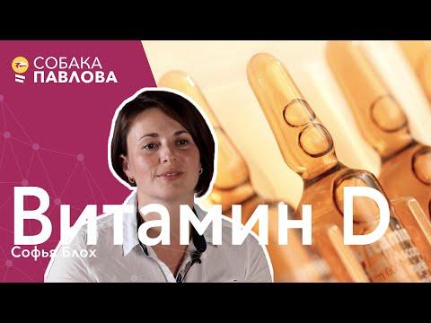 Витамин Д - Софья Блох // метаболический гормон, остеопороз, кальций, передозировка, беременность