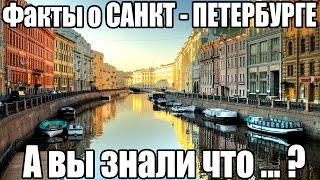 видео Видео город Санкт Петербург достопримечательности