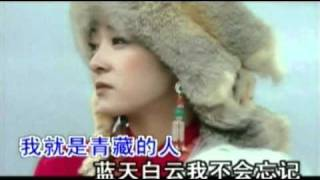 Tibetan chinese song- people of Qinghai-Tibetan (Qingzang) Plateau.
