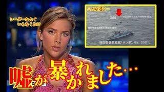 【海外の反応】韓国がレーダー照射した件の映像が公開され話題に!! 事実関係をごまかしている…世界から遺憾の声!! 海外「正直に認めるべき…」【動画のカンヅメ】