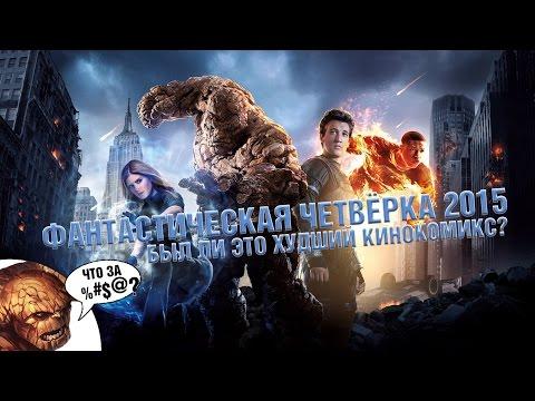 Fantastic Four Walkthrough