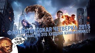 ХУДШИЙ КИНОКОМИКС? Фантастическая Четвёрка 2015 - Обзор.