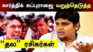 Thala Ajith Fans TROLL karthik subbaraj | Social Media