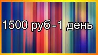 Как заработать 1500 рублей за 1 день? НИ ЧЕГО НЕ ДЕЛАЯ