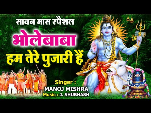 सावन-मास-स्पैशल-!!-भोलेबाबा-हम-तेरे-पुजारी-हैं-!!-savan-ka-superhit-bhajan