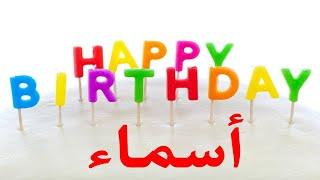 عيد ميلاد أسماء عيد ميلاد سعيد Asmaa(تهنئة) 🎂🎂