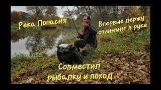 Поход и Рыбалка