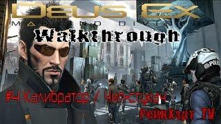 Прохождение Deus Ex Mankind Divided часть четвертая  Забираем калибратор и устанавливаем чипстукач На канале РейнХ
