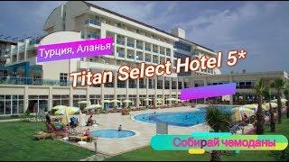 Отзыв об отеле Titan Select 5 Турция Аланья