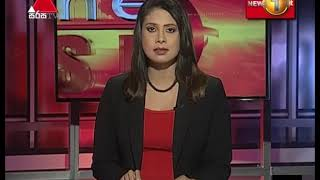 News 1st Breakfast News Sinhala 30 10 2018 Thumbnail