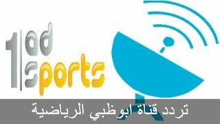 تردد قناة ابو ظبي الرياضية 1 - abudhabi sport 1  علي القمر الصناعي نايل سات Nilesat