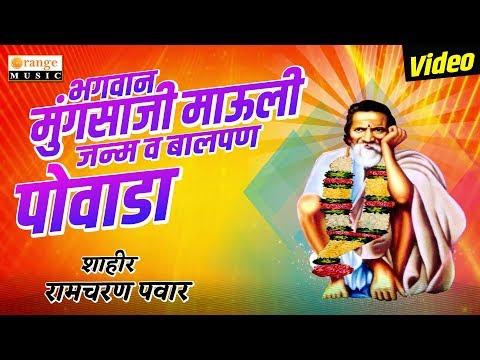 भगवान मुंगसाजी माउली जम्ह व बालपन पोवाड़ा विडियो । Mungsaji Maharaj Powada Video