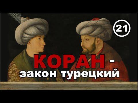 Об истоках Корана, ислама, а также об арабских надписях на русских шлемах и Ерихонской шапке