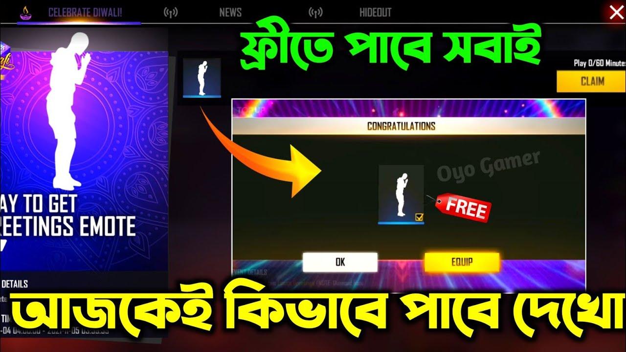 নামাস্তে ইমোট কেনো পাচ্ছি না_- কিভাবে পাবে দেখো   Free fire new event   Diwali event reward