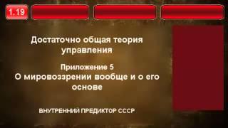 1.19. О мировоззрении вообще и о его основе