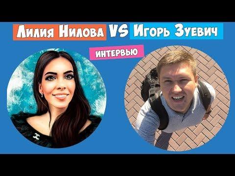 ЛИЛИЯ НИЛОВА и ИГОРЬ ЗУЕВИЧ - БОЛЬШОЕ ИНТЕРВЬЮ в Instagram Live