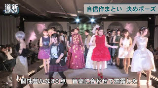 専門学校生がファッションショー 札幌 自信作まとい決めポーズ(2015/02/14) 北海道新聞