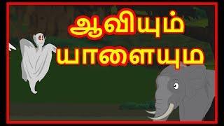 ஆவியும் யாளையும   Ghost And The Elephant   Panchatantra Moral Stories For Kids   Chiku TV Tamil
