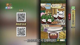 《愉悅年糕貓》猥褻得實在太可愛_電玩宅速配20140401