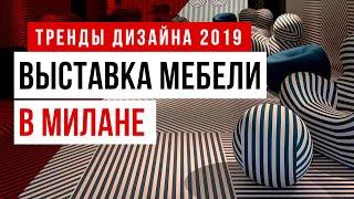 Тренды в дизайне 2019.  Мебельная выставка в Милане ISaloni 2019