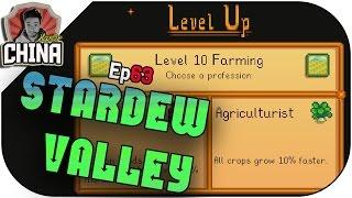 Stardew Valley - Ep63★ Nivel Máximo de Farming! Presente da Leah!