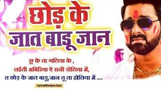 Chhod Ke Jaat Badu Jaan Pawan singh - Bhojpuri Holi Songs 2018 New