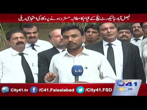 41 Report: Lawyers protest over to reject demand of establishment of Faisalabad bench (Update)