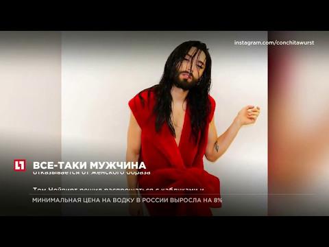 Австрийский певец, известный как Кончита Вурст, отказывается от женского образа