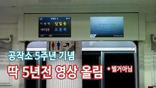 [5년전 영상] 서울지하철 5호선 상일동행 열차 고덕역 → 상일동역