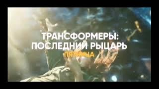 Музыка из рекламы СТС — Трансформеры: Последний Рыцарь (Рыцарепад) (2018)